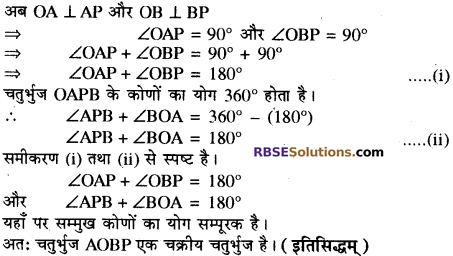 RBSE Solutions for Class 10 Maths Chapter 13 वृत्त एवं स्पर्श रेखा Ex 13.1 13