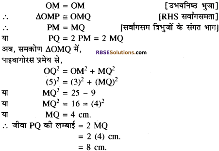 RBSE Solutions for Class 10 Maths Chapter 13 वृत्त एवं स्पर्श रेखा Ex 13.1 3