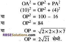 RBSE Solutions for Class 10 Maths Chapter 13 वृत्त एवं स्पर्श रेखा Ex 13.1 5