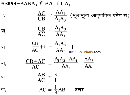 RBSE Solutions for Class 10 Maths Chapter 14 रचनाएँ Ex 14.1 4