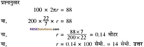 RBSE Solutions for Class 10 Maths Chapter 15 वृत्त की परिधि एवं क्षेत्रफल Ex 15.1 3
