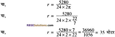 RBSE Solutions for Class 10 Maths Chapter 15 वृत्त की परिधि एवं क्षेत्रफल Ex 15.1 6