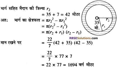 RBSE Solutions for Class 10 Maths Chapter 15 वृत्त की परिधि एवं क्षेत्रफल Ex 15.1 7