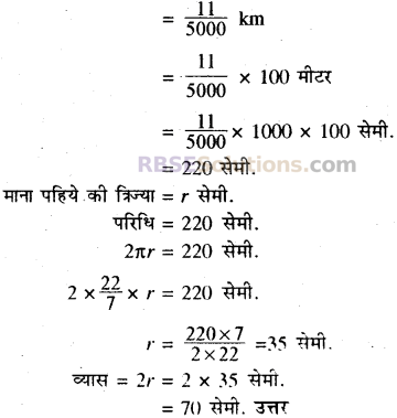 RBSE Solutions for Class 10 Maths Chapter 15 समान्तर श्रेढ़ी Additional Questions 11