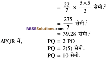RBSE Solutions for Class 10 Maths Chapter 15 समान्तर श्रेढ़ी Additional Questions 19