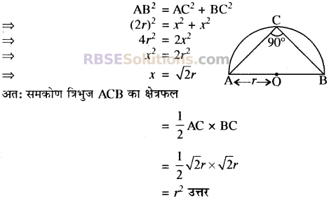 RBSE Solutions for Class 10 Maths Chapter 15 समान्तर श्रेढ़ी Additional Questions 2