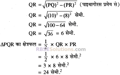 RBSE Solutions for Class 10 Maths Chapter 15 समान्तर श्रेढ़ी Additional Questions 20