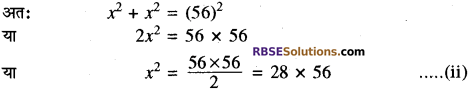 RBSE Solutions for Class 10 Maths Chapter 15 समान्तर श्रेढ़ी Additional Questions 24