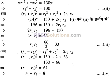 RBSE Solutions for Class 10 Maths Chapter 15 समान्तर श्रेढ़ी Additional Questions 32