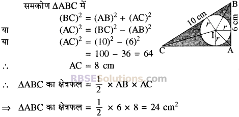 RBSE Solutions for Class 10 Maths Chapter 15 समान्तर श्रेढ़ी Additional Questions 33