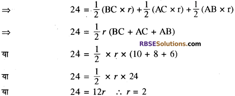 RBSE Solutions for Class 10 Maths Chapter 15 समान्तर श्रेढ़ी Additional Questions 34