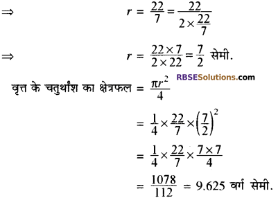 RBSE Solutions for Class 10 Maths Chapter 15 समान्तर श्रेढ़ी Ex 15.2 6