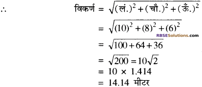 RBSE Solutions for Class 10 Maths Chapter 16 पृष्ठीय क्षेत्रफल एवं आयतन Ex 16.1 3