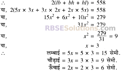 RBSE Solutions for Class 10 Maths Chapter 16 पृष्ठीय क्षेत्रफल एवं आयतन Ex 16.1 4