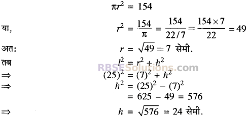 RBSE Solutions for Class 10 Maths Chapter 16 पृष्ठीय क्षेत्रफल एवं आयतन Ex 16.3 10