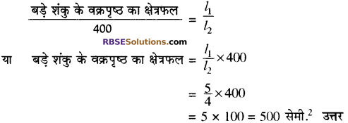 RBSE Solutions for Class 10 Maths Chapter 16 पृष्ठीय क्षेत्रफल एवं आयतन Ex 16.3 12