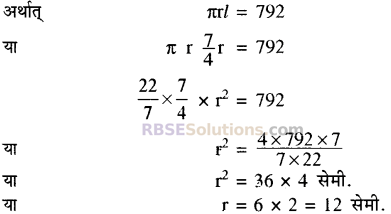 RBSE Solutions for Class 10 Maths Chapter 16 पृष्ठीय क्षेत्रफल एवं आयतन Ex 16.3 14