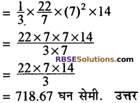 RBSE Solutions for Class 10 Maths Chapter 16 पृष्ठीय क्षेत्रफल एवं आयतन Ex 16.3 18