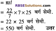 RBSE Solutions for Class 10 Maths Chapter 16 पृष्ठीय क्षेत्रफल एवं आयतन Ex 16.3 20