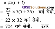 RBSE Solutions for Class 10 Maths Chapter 16 पृष्ठीय क्षेत्रफल एवं आयतन Ex 16.3 21