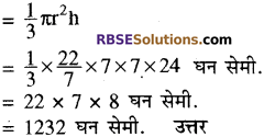 RBSE Solutions for Class 10 Maths Chapter 16 पृष्ठीय क्षेत्रफल एवं आयतन Ex 16.3 22