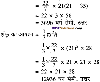 RBSE Solutions for Class 10 Maths Chapter 16 पृष्ठीय क्षेत्रफल एवं आयतन Ex 16.3 4