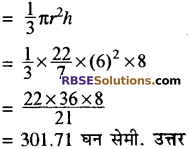 RBSE Solutions for Class 10 Maths Chapter 16 पृष्ठीय क्षेत्रफल एवं आयतन Ex 16.3 8
