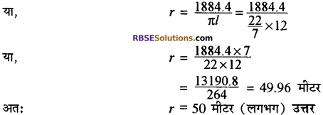 RBSE Solutions for Class 10 Maths Chapter 16 पृष्ठीय क्षेत्रफल एवं आयतन Ex 16.3 9