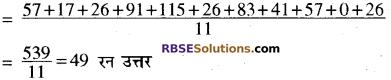 RBSE Solutions for Class 10 Maths Chapter 17 केन्द्रीय प्रवृत्ति के माप Additional Questions 1