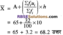 RBSE Solutions for Class 10 Maths Chapter 17 केन्द्रीय प्रवृत्ति के माप Additional Questions 18