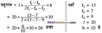 RBSE Solutions for Class 10 Maths Chapter 17 केन्द्रीय प्रवृत्ति के माप Additional Questions 2