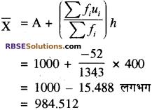 RBSE Solutions for Class 10 Maths Chapter 17 केन्द्रीय प्रवृत्ति के माप Additional Questions 20