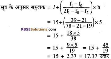 RBSE Solutions for Class 10 Maths Chapter 17 केन्द्रीय प्रवृत्ति के माप Additional Questions 25