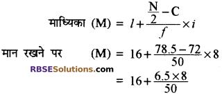 RBSE Solutions for Class 10 Maths Chapter 17 केन्द्रीय प्रवृत्ति के माप Additional Questions 27