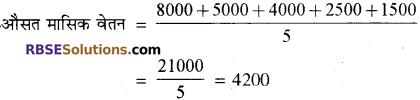 RBSE Solutions for Class 10 Maths Chapter 17 केन्द्रीय प्रवृत्ति के माप Additional Questions 5