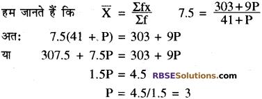 RBSE Solutions for Class 10 Maths Chapter 17 केन्द्रीय प्रवृत्ति के माप Ex 17.2 6