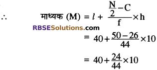 RBSE Solutions for Class 10 Maths Chapter 17 केन्द्रीय प्रवृत्ति के माप Ex 17.7 1