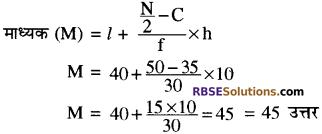 RBSE Solutions for Class 10 Maths Chapter 17 केन्द्रीय प्रवृत्ति के माप Ex 17.7 3