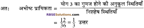 RBSE Solutions for Class 10 Maths Chapter 18 प्रायिकता Additional Questions 13