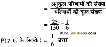 RBSE Solutions for Class 10 Maths Chapter 18 प्रायिकता Additional Questions 14