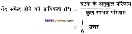 RBSE Solutions for Class 10 Maths Chapter 18 प्रायिकता Additional Questions 17