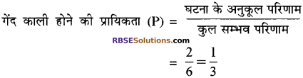 RBSE Solutions for Class 10 Maths Chapter 18 प्रायिकता Additional Questions 18