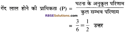 RBSE Solutions for Class 10 Maths Chapter 18 प्रायिकता Additional Questions 19