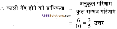 RBSE Solutions for Class 10 Maths Chapter 18 प्रायिकता Additional Questions 2