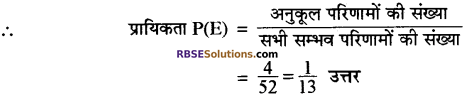 RBSE Solutions for Class 10 Maths Chapter 18 प्रायिकता Additional Questions 5