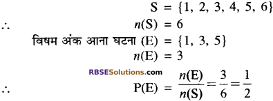 RBSE Solutions for Class 10 Maths Chapter 18 प्रायिकता Additional Questions 6