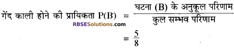 RBSE Solutions for Class 10 Maths Chapter 18 प्रायिकता Additional Questions 7