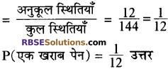 RBSE Solutions for Class 10 Maths Chapter 18 प्रायिकता Additional Questions 9
