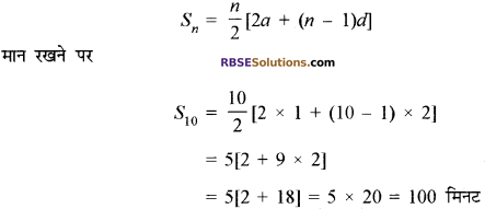 RBSE Solutions for Class 10 Maths Chapter 19 सड़क सुरक्षा शिक्षा 11