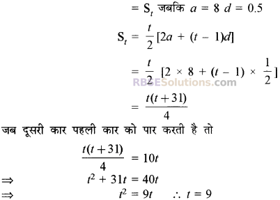 RBSE Solutions for Class 10 Maths Chapter 19 सड़क सुरक्षा शिक्षा 12
